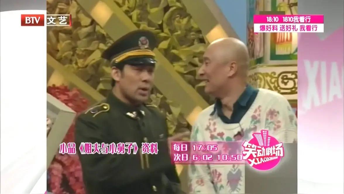 小品《姐夫与小舅子》陈佩斯饰演无赖和朱时茂的民警,爆笑全场