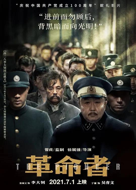 电影《革命者》