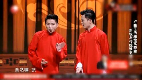 《众口难调》卢鑫、张玉浩最新相声