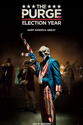 电影《人类清除计划3》