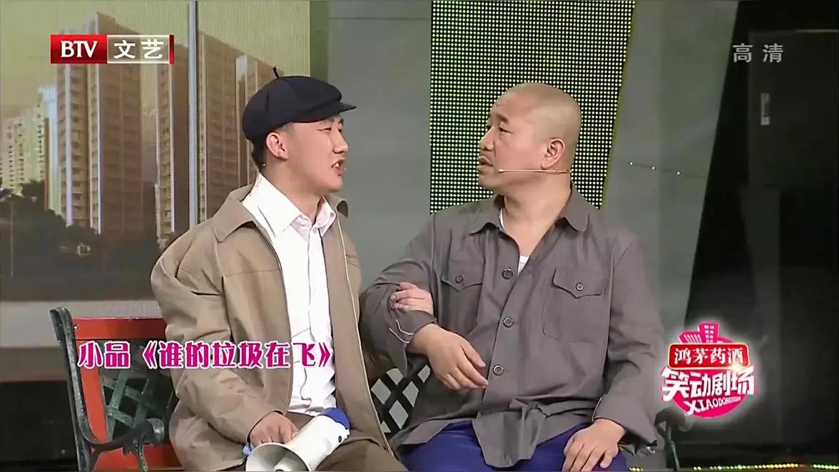刘能小品《谁的垃圾在飞》杨树林、胖丫让你笑不停