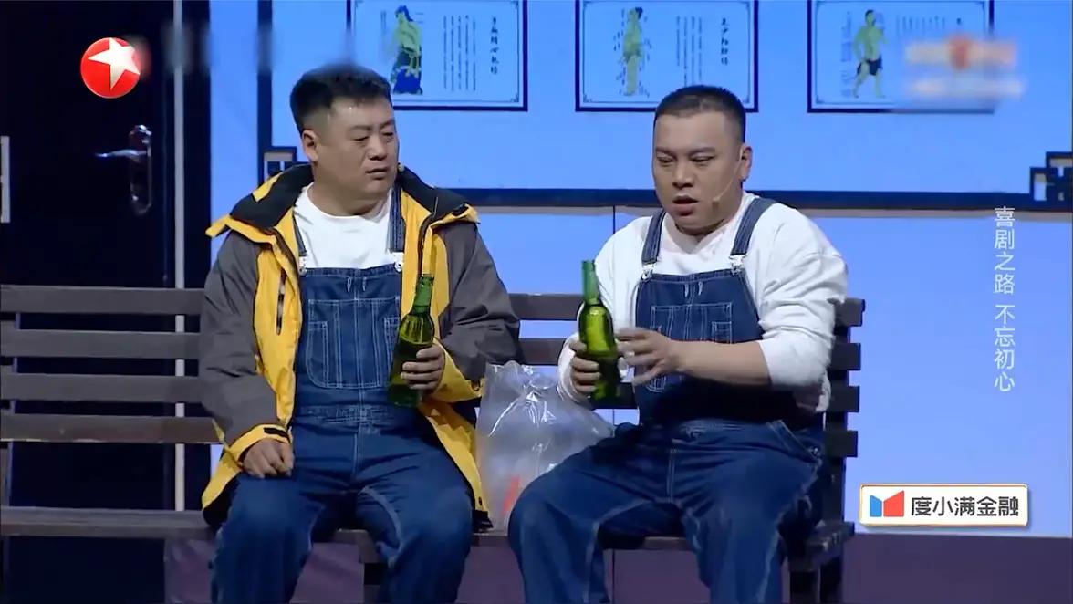 宋晓峰田娃小品《喜剧诊所》超搞笑