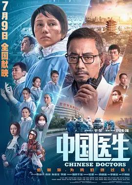 电影《中国医生》