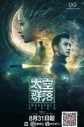 电影《太空群落 》