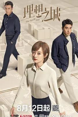 电视剧《理想之城》 (2021)