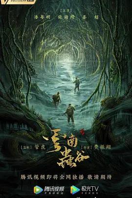 电视剧《云南虫谷》 (2021)