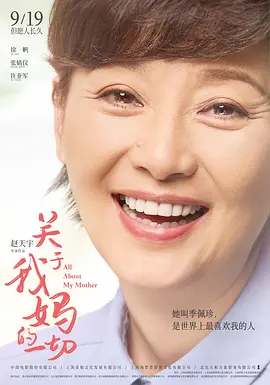 电影《关于我妈的一切》
