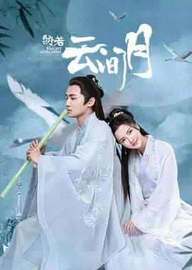 电视剧《皎若云间月》全集免费在线观看下载