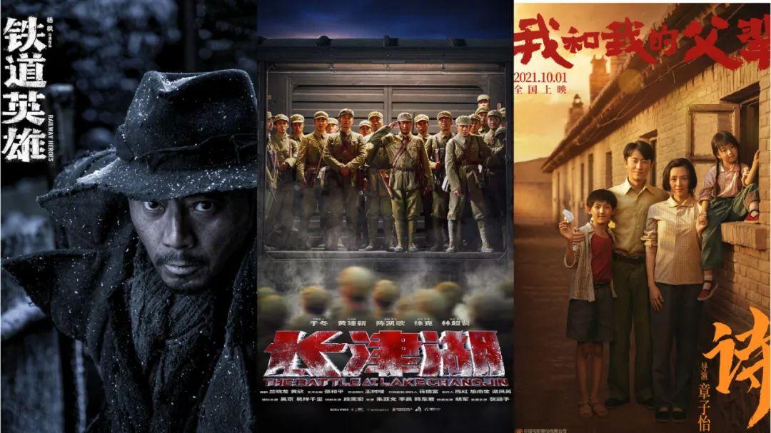国庆档这些电影你不能错过,观众终于有片可看了?