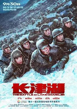 电影《长津湖》