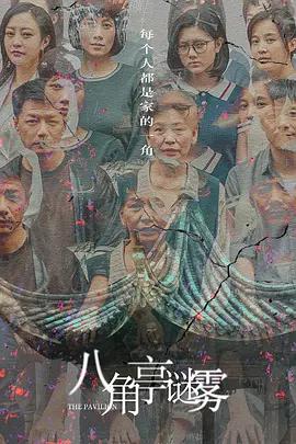 电视剧《八角亭谜雾》